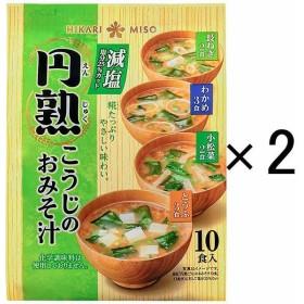 ひかり味噌 円熟こうじのおみそ汁 減塩 10食 2袋