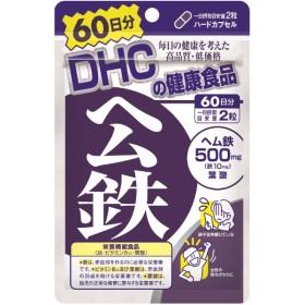 DHC(ディーエイチシー) ヘム鉄 60日分 120粒