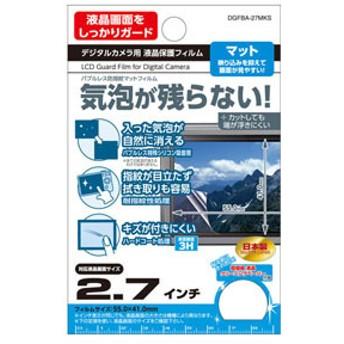 【ハクバ写真産業】 液晶保護フィルム(マット) 2.7インチ DGFBA-27MKS デジカメ用液晶保護フィルム