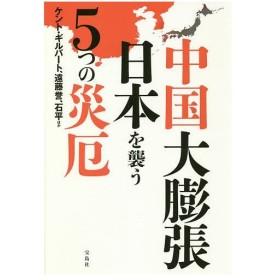 中国大膨張日本を襲う5つの災厄/ケント・ギルバート/遠藤誉/石平