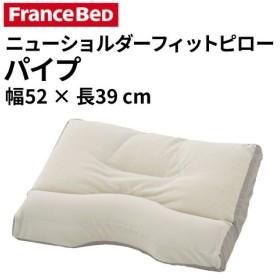 フランスベッド ニューショルダーフィットピロー パイプ ロータイプ