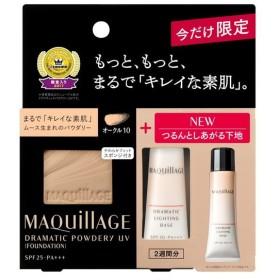 【数量限定】資生堂 マキアージュ ドラマティックパウダリー UV 限定セット L1 オークル10 やや明るめの肌色