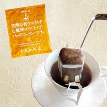 ~芳醇な香り~上質のドリップ バッグ コーヒー/ドリップ珈琲/ドリップコーヒー