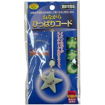 【旭電機化成】 クサリ・ヒモ AHS-001ホシ ヒツパリ クサリ・ヒモ