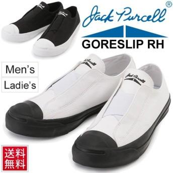 ジャックパーセル スリップオン スニーカー レディース メンズ/converse JACK PURCELL ゴアスリップ コンバース 1CL247 1CL248/GORESLIP-RH