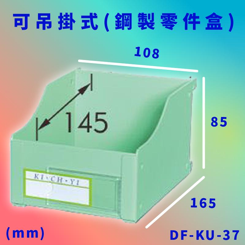 好用再推薦【大富】DF-KU-37 可吊掛式(鋼製零件盒) 工具櫃 零件櫃 置物櫃 收納櫃 抽屜  台灣製造