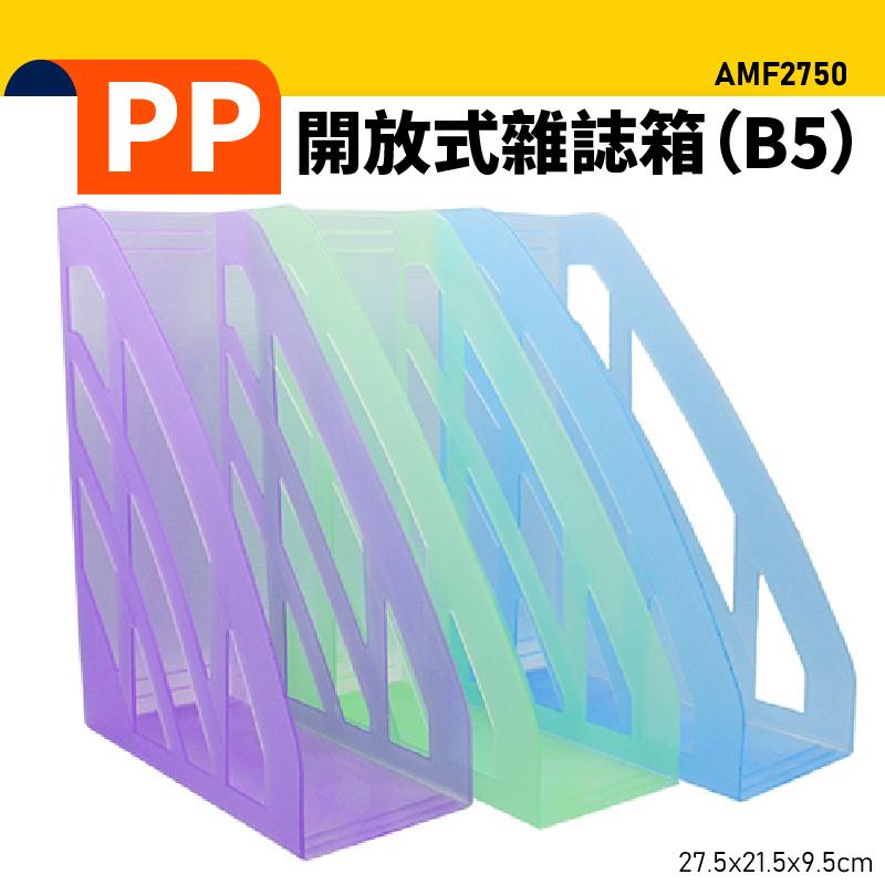 【台灣製造】韋億 AMF2750 PP開放式雜誌箱 B5 書架 公文架 雜誌架 雜誌箱 資料架 檔案架 文件架 辦公文具