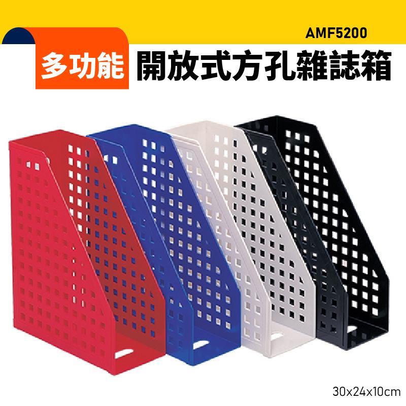 【台灣製造】韋億 AMF5200 多功能開放式方孔雜誌箱 書架 公文架 雜誌架 雜誌箱 資料架 檔案架 文件架 辦公文具