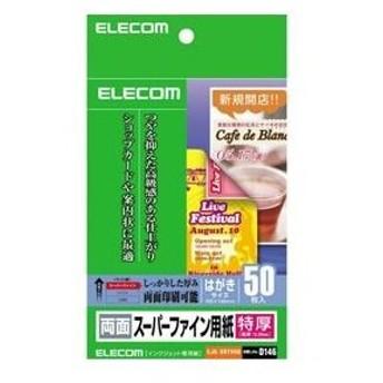 (まとめ)エレコム スーパーファイン用紙(特厚・両面) EJK-SRTH50〔×10セット〕【配達日時指定不可】