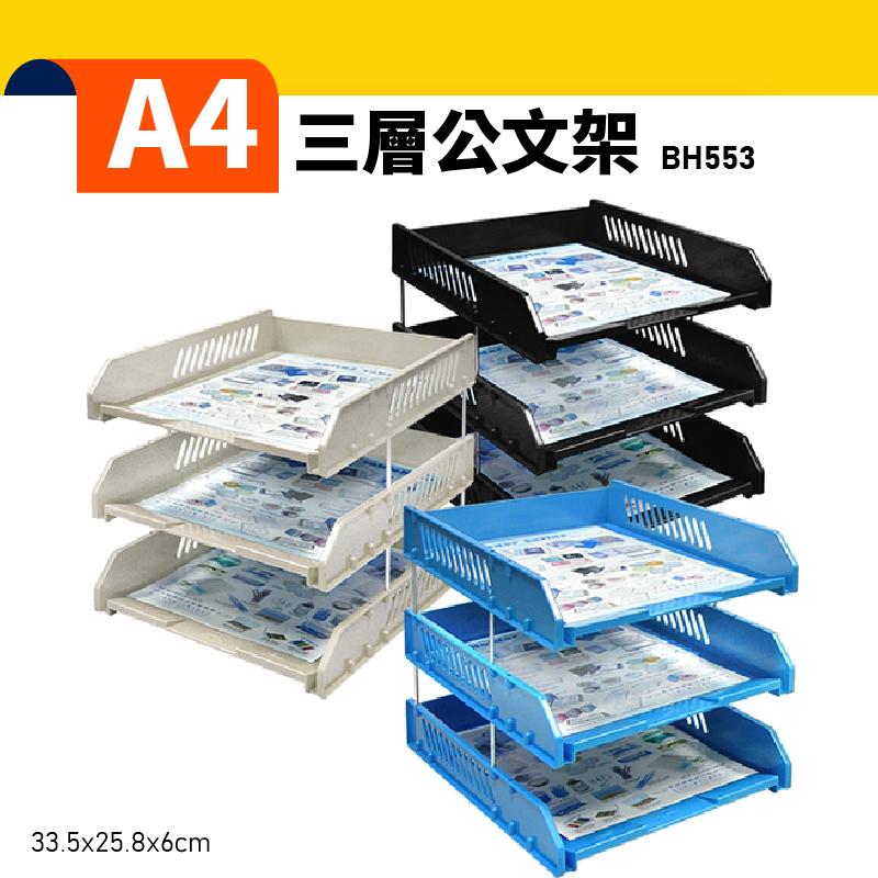 【台灣製造】韋億 BH553 A4 三層公文架 書架 公文架 雜誌架 雜誌箱 資料架 檔案架 文件架 辦公文具