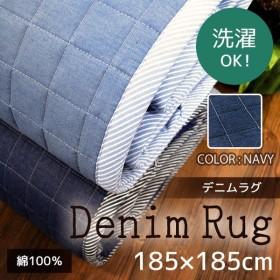 デニム生地 ラグマット 絨毯 / 185×185cm ネイビー / 正方形 綿100% ストライプ柄 キルティング 洗える 『ジーンズ』 九装【配達日時指定不可】