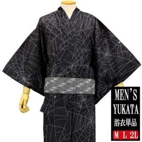 浴衣 メンズ 3点セット 作り帯 腰紐 黒グレー色 蜘蛛 クモの巣 蝶々 m l 2l ラメ ブランド 綿 男性 men's ゆかた yukata