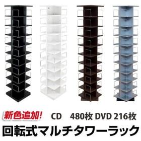 回転式マルチタワーラック(CD&DVD収納ラック) 幅30cm×奥行30cm×高さ16cm ダークブラウン〔代引不可〕【配達日時指定不可】