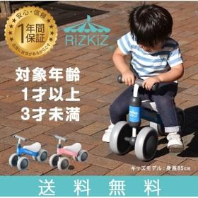 キッズバイク キックバイク 三輪車 足けり 自転車 子供用 1歳 2歳 乗用おもちゃ 乗用玩具 ペダル無し 4輪 幼児 子ども プレゼント バランス RiZKiZ 送料無料