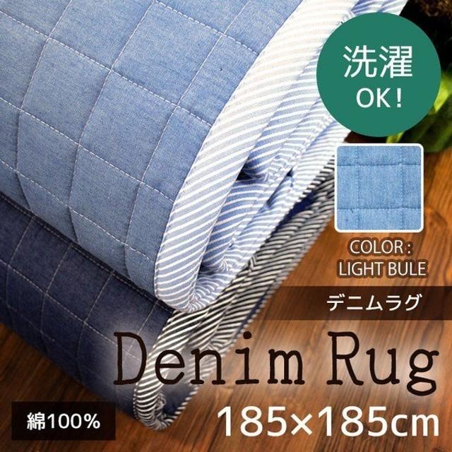 デニム生地 ラグマット 絨毯 / 185×185cm ライトブルー / 正方形 綿100% ストライプ柄 キルティング 洗える 『ジーンズ』【配達日時指定不可】