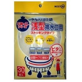 (まとめ)ネクスタ 水切りゴミ袋浅型排水口専用30枚 〔×5点セット〕【配達日時指定不可】