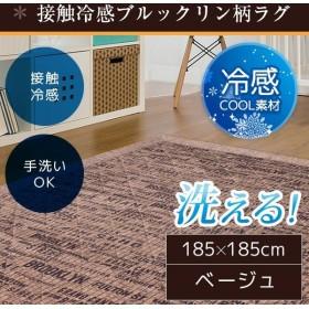 ラグマット 絨毯 / 185×185cm ベージュ / 正方形 接触冷感 ストライプ柄 キルティング 洗える 『ストライプブルックリン』【配達日時指定不可】