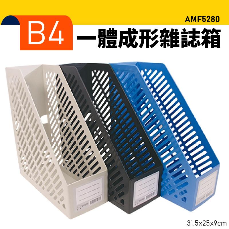 【台灣製造】韋億 AMF5280 B4一體成形雜誌箱 書架 公文架 雜誌架 雜誌箱 資料架 檔案架 文件架 辦公文具