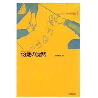 13歳の沈黙 カニグズバーグ作品集9/E.L.カニグズバーグ(著者),小島希里(訳者)
