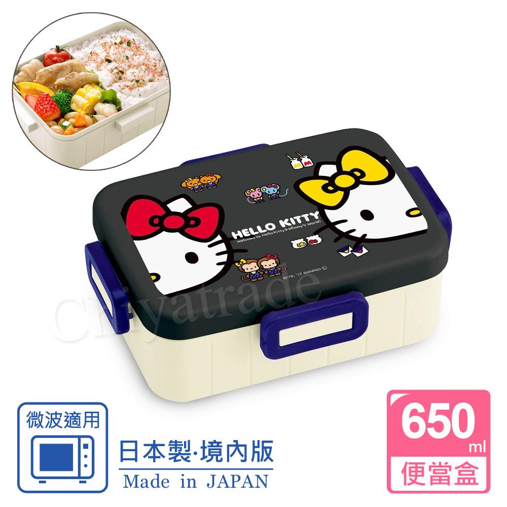 【Hello Kitty】日本製 凱蒂貓便當盒 保鮮餐盒 辦公旅行通用 650ML-黑色(日本境內版)