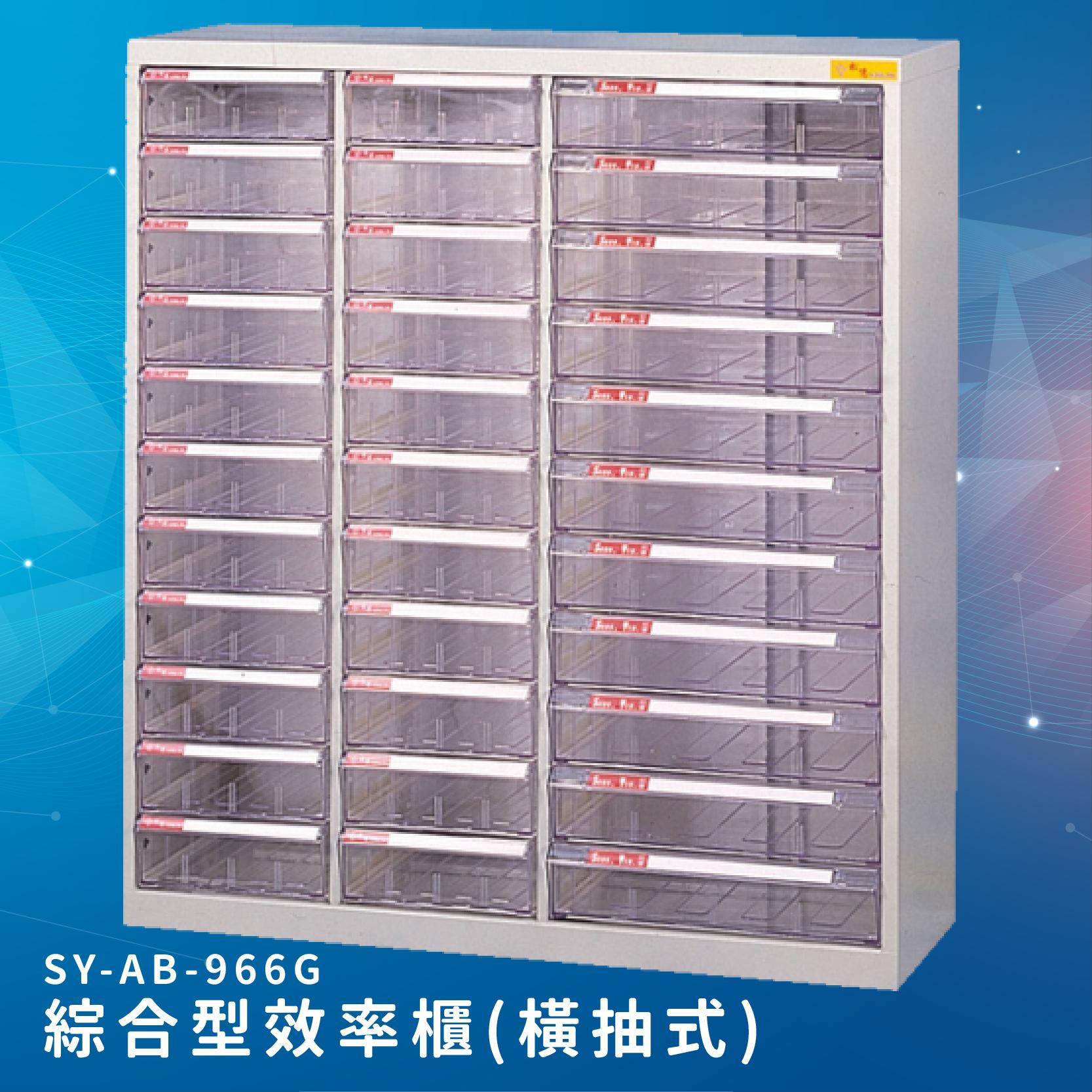 台灣製造【大富】SY-AB-966G 綜合效率櫃(橫抽式) 文件櫃 報表櫃 置物櫃 收納櫃 抽屜 台灣品牌 B4 A4