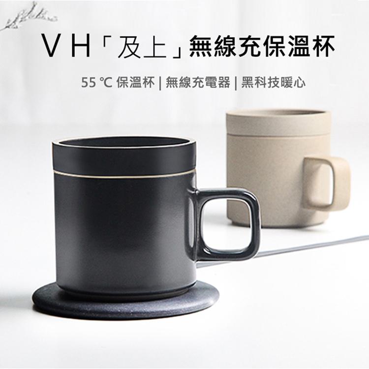 VH | 及上 - 無線充保溫杯&無線充電盤,55℃恆溫保溫杯,既是保溫杯又是無線充電盤