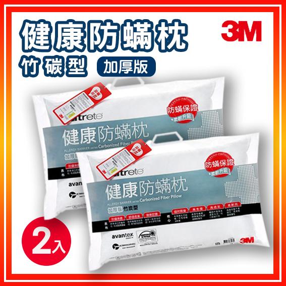 3M Filtete 防蹣枕頭 AP-CT303 量販2入 竹碳型(加厚版) 枕頭 防蹣 竹炭 透氣 環保 負離子 耐用