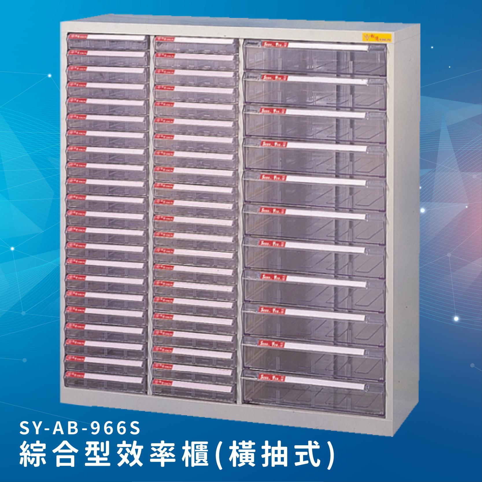 台灣製造【大富】SY-AB-966S 綜合效率櫃(橫抽式) 文件櫃 報表櫃 置物櫃 收納櫃 抽屜 台灣品牌 B4 A4