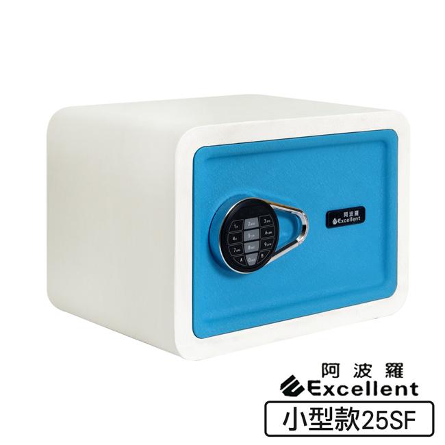 阿波羅 Excellent e世紀電子保險箱_家用/民宿/飯店小型款(25SF)(25x35x25cm)