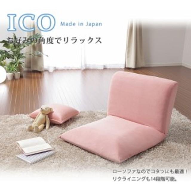 ico 座椅子 a336 sg-10093  北欧/インテリア/セール/モダン/送料無料/激安/  座椅子/リクライニング/座椅子カバー/座椅子/コンパクト/腰