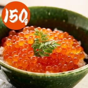 北海道産 いくら醤油漬け/150g