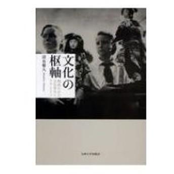 文化の枢軸 戦前日本の文化外交とナチ・ドイツ / 清水雅大  〔本〕