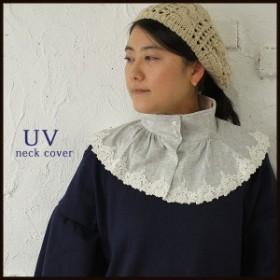 【UVカット】ネックカバー ネッククーラー レディース UV 保冷剤 クール 首 日焼け対策 日焼け防止 紫外線対策 U