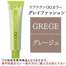 ナプラ ケアテクト OG カラー <グレイファッション> グレージュ 80g 医薬部外品