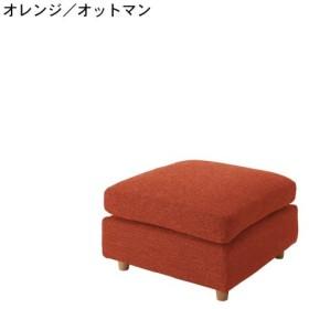 ソファー おしゃれ 安い サイドテーブル付きカウチソファ オレンジ