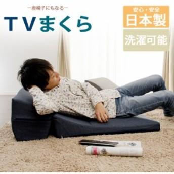 TVまくら 枕座椅子 カバーリング sg-10230 北欧/インテリア/セール/モダン/送料無料/激安/ 座椅子/リクライニング/座椅子カバー/座椅