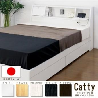 「フラップテーブル 照明 コンセント 仕切り付引出し付ベッド」 Catty~キャティ~ シングル 圧縮ロール ポケット&ボンネルコイル