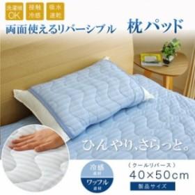 枕パッド 洗える 冷感 涼感 接触冷感 クールリバース 約40×50cm ike-5431631s1 /北欧/インテリア/セール/モダン/送料無料/激安/  枕カバ