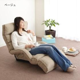座椅子 おしゃれ リラックスロング座椅子 カラー ベージュ