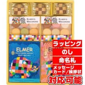 エルマー クッキー&マカロン (EC-100)