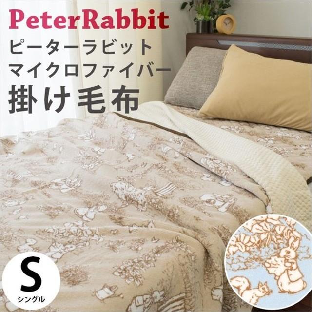 ピーターラビット 毛布 シングル マイクロファイバー もこもこ 暖か 洗える 掛け毛布 ブランケット