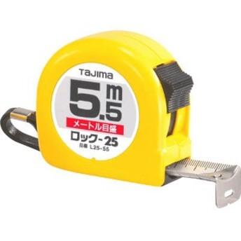 L2555BL  (株)TJMデザイン タジマ ロックコンベ5.5M WO店