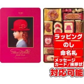 赤い帽子 赤い帽子 ピンク (16460)