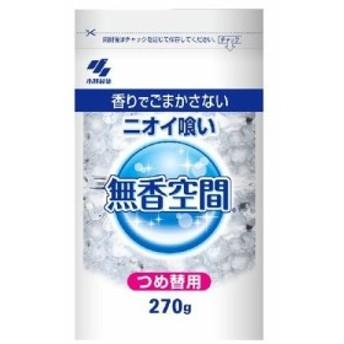 小林製薬 無香空間 大容量 詰替用 270g