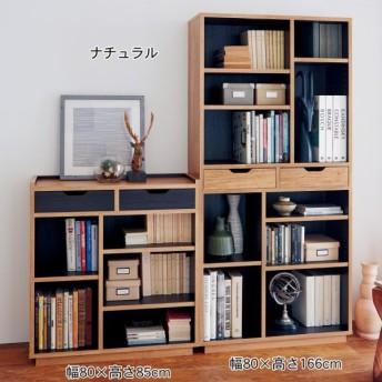 本棚 書棚 ブックシェルフ ベルメゾン ツートンブックラック ナチュラル
