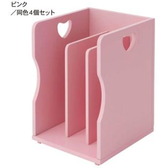 マガジンラック スタッキングマガジンラック4個セット カラー ピンク