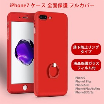 iPhone7 ケース ガラスフィルム バンカー リング 付 iPhone6 iPhone6s Plus iPhoneSE iPhone5 iPhone5s