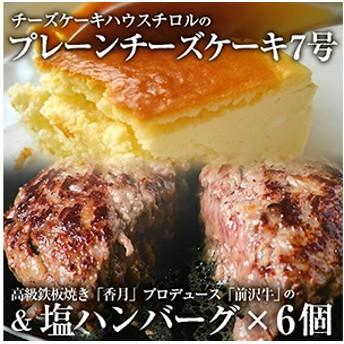 盛岡有名店のチーズケーキ7号&ハンバーグ6個セット