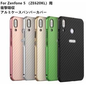 Zenfone 5用アルミケースバンパーカバー 合金製カバー 金属フレーム 軽量メタル 金属アルミカバー シンプルサイドバンパー 【I240】