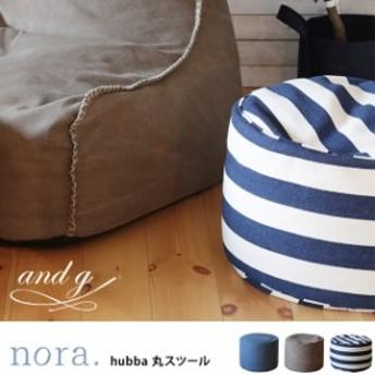 nora. ノラ and g アンジー hubba(ハッバ) 丸スツール ソファ 1人掛け 1人掛けソファ ビーズクッション ビ